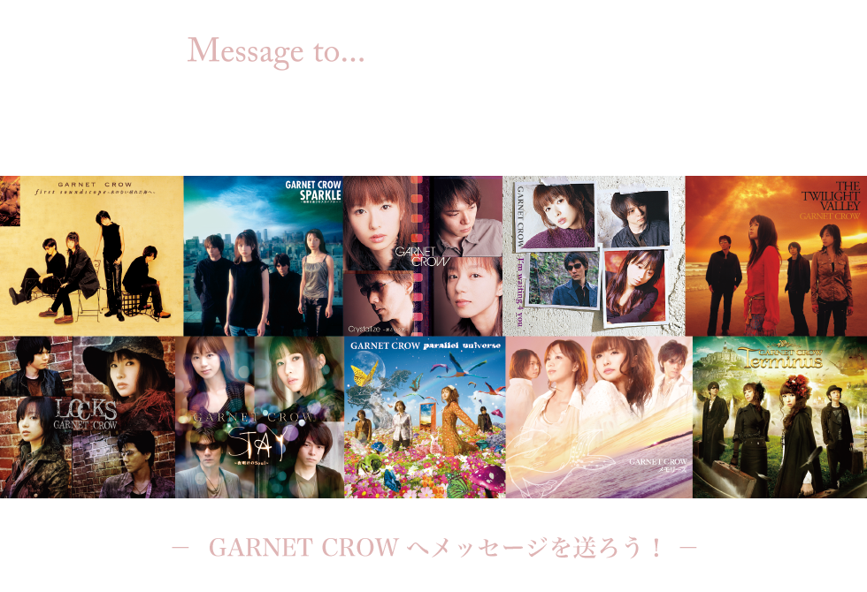 Message to GARNET CROW −  GARNET CROWへメッセージを送ろう! −